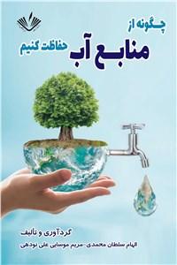 دانلود کتاب چگونه از منابع آب حفاظت کنیم؟
