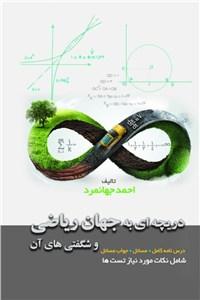 دریچه ای به جهان ریاضی و شگفتی های آن