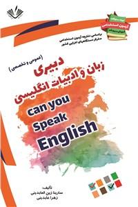 دانلود کتاب دبیری زبان و ادبیات انگلیسی - عمومی و تخصصی