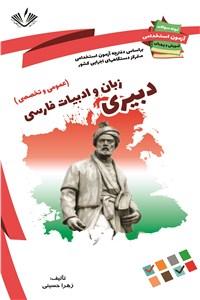 دانلود کتاب دبیری زبان و ادبیات فارسی - عمومی و تخصصی