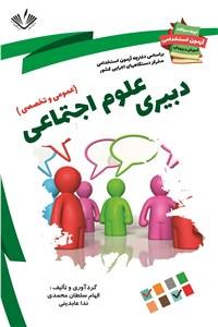 دانلود کتاب دبیری علوم اجتماعی - عمومی و تخصصی