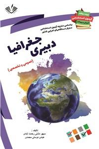 دانلود کتاب دبیری جغرافیا - عمومی و تخصصی