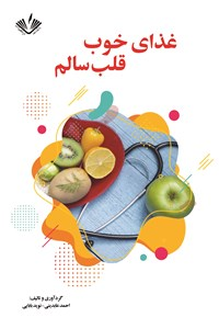 دانلود کتاب غذای خوب قلب سالم