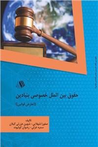 دانلود کتاب حقوق بین الملل خصوصی بنیادین - تعارض قوانین