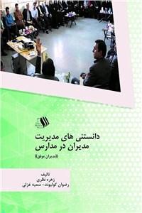 دانلود کتاب دانستنی های مدیریت مدیران در مدارس
