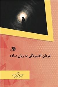 دانلود کتاب درمان افسردگی به زبان ساده