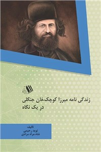 دانلود کتاب زندگی نامه میرزا کوچک خان جنگلی در یک نگاه