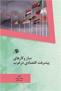دانلود کتاب ساز و کارهای پیشرفت اقتصادی در غرب