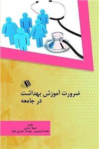 دانلود کتاب ضرورت آموزش بهداشت در جامعه
