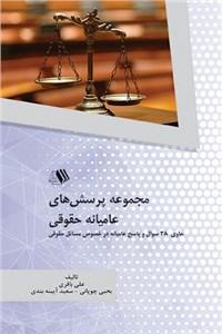 دانلود کتاب مجموعه پرسش های عامیانه حقوقی