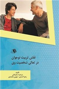 دانلود کتاب نقش تربیت نوجوان در تعالی شخصیت وی