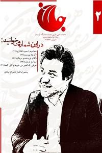 ماهنامه ادبی جانان - سال اول - شماره دوم - شهریور 99