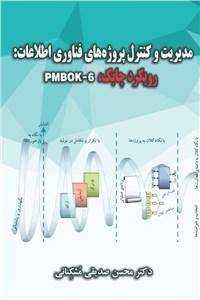 دانلود کتاب مدیریت و کنترل پروژه های فناوری اطلاعات: رویکرد چابک، PMBOK-6