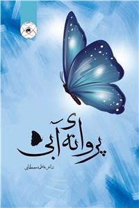 دانلود کتاب پروانه ی آبی
