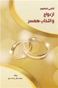 دانلود کتاب آشنایی با مفاهیم ازدواج و انتخاب همسر