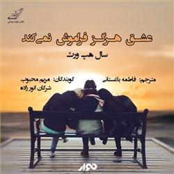 دانلود کتاب صوتی عشق هرگز فراموش نمی کند