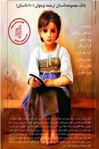 دانلود کتاب بانک مجموعه داستان نوجوان - ترجمه 100 داستان