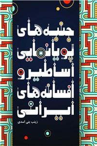 دانلود کتاب جنبه های پویانمایی اساطیر و افسانه های ایرانی