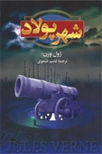 نسخه دیجیتالی کتاب شهر پولاد
