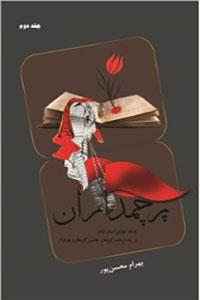 نسخه دیجیتالی کتاب پرچم داران جلد دوم