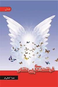 نسخه دیجیتالی کتاب فرشته های بی نشان جلد اول