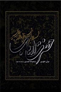 نسخه دیجیتالی کتاب حضرت ارباب