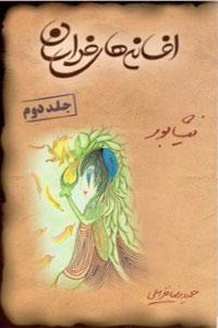 نسخه دیجیتالی کتاب افسانه های خراسان - جلد دوم
