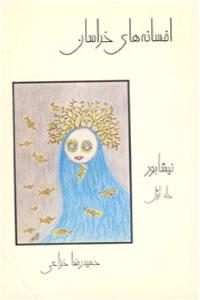 افسانه های خراسان - جلد اول