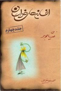 نسخه دیجیتالی کتاب افسانه های خراسان - جلد چهارم