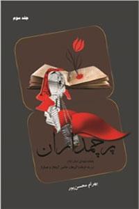 نسخه دیجیتالی کتاب پرچم داران جلد سوم