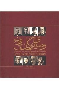 نسخه دیجیتالی کتاب وصایای بزرگان تاریخ