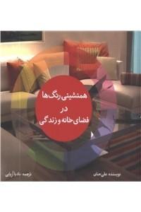 نسخه دیجیتالی کتاب همنشینی رنگ ها در فضای خانه و زندگی