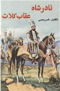 نسخه دیجیتالی کتاب نادر شاه عقاب کلات