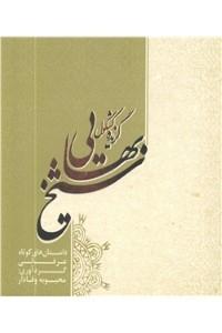 نسخه دیجیتالی کتاب گزیده کشکول شیخ بهایی