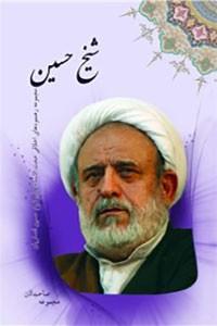 نسخه دیجیتالی کتاب شیخ حسین