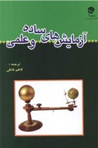 نسخه دیجیتالی کتاب آزمایشهای ساده و علمی