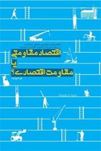 نسخه دیجیتالی کتاب اقتصاد مقاومتی یا مقاومت اقتصادی؟