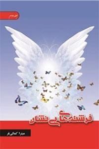 نسخه دیجیتالی کتاب فرشته های بی نشان جلد دوم
