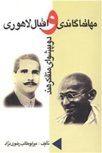 نسخه دیجیتالی کتاب مهاتما گاندی و اقبال لاهوری