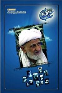 نسخه دیجیتالی کتاب محمد تقی بهجت