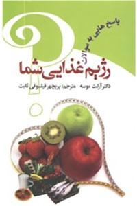 نسخه دیجیتالی کتاب پاسخ هایی به سوالات رژیم غذایی شما