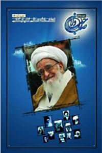 نسخه دیجیتالی کتاب لطف الله صافی گلپایگانی