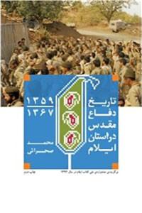 نسخه دیجیتالی کتاب تاریخ دفاع مقدس در استان ایلام