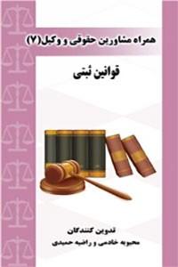 نسخه دیجیتالی کتاب قوانین ثبتی