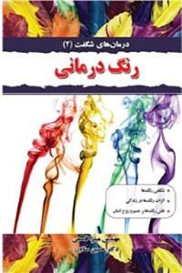 نسخه دیجیتالی کتاب رنگ درمانی