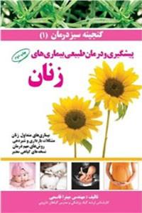 نسخه دیجیتالی کتاب پیشگیری و درمان طبیعی بیماری های زنان
