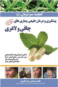 نسخه دیجیتالی کتاب پیشگیری و درمان طبیعی بیماری های چاقی و لاغری