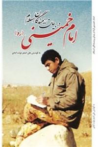 نسخه دیجیتالی کتاب امام خمینی  در بیان رزمندگان اسلام