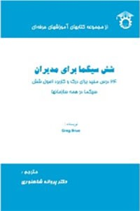 نسخه دیجیتالی کتاب شش سیگما برای مدیران