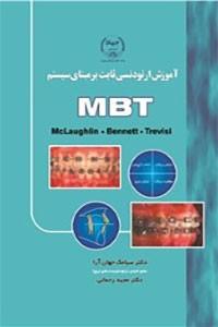 نسخه دیجیتالی کتاب آموزش ارتودنسی ثابت بر مبنای سیستم MBT